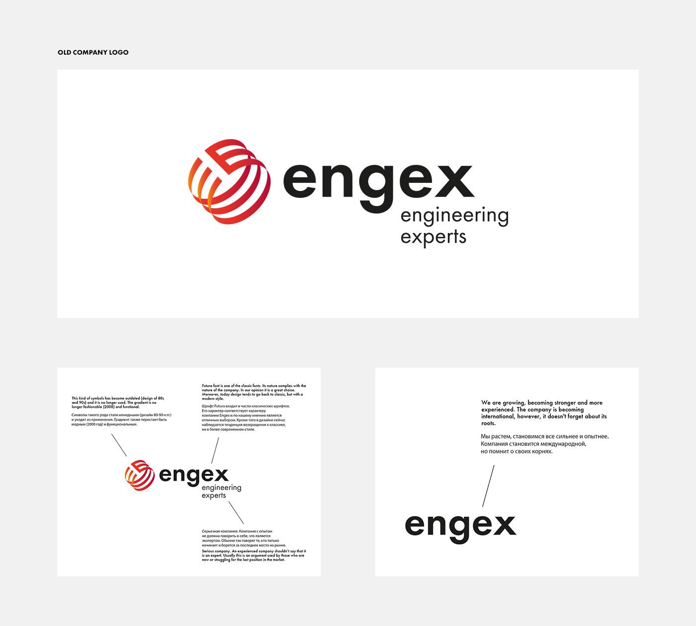 Stare logo firmy Engex zajmującej się inżynierią budowlaną