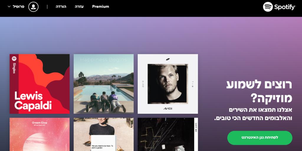 hebrajska strona startowa serwisu Spotify z nawigacją z lewej strony